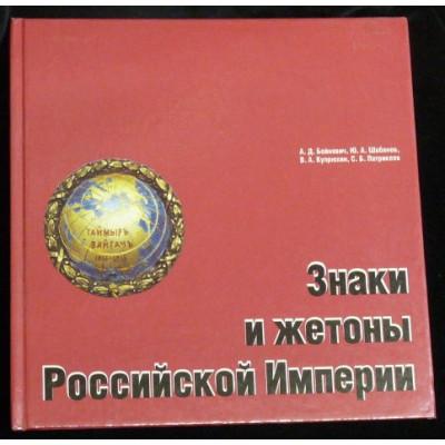 """Книга """"Знаки и жетоны Российской империи"""""""