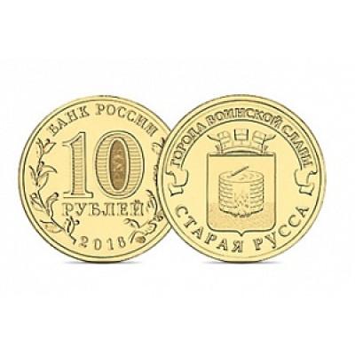 """Монета 10 рублей 2016 г. ГВС """"Старая Русса""""."""