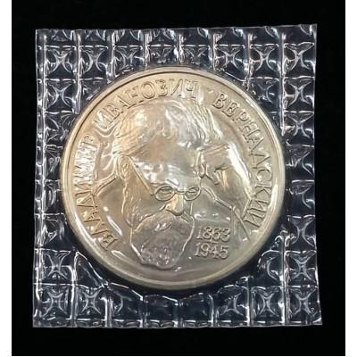 Монета 1 рубль 1993 г. Вернадский. ЛМД. В банковской упаковке.