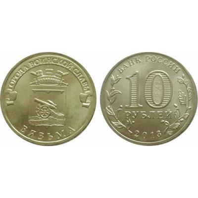 """Монета 10 рублей 2013 г. ГВС """"Вязьма""""."""