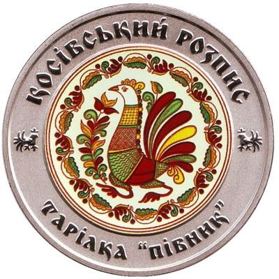Монета 5 гривен 2017 г. Украина. Косовская роспись.