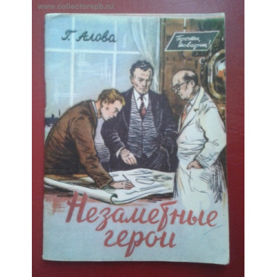 """Книга Г. Алова """"Незаметные герои"""". Издание 1961 г."""