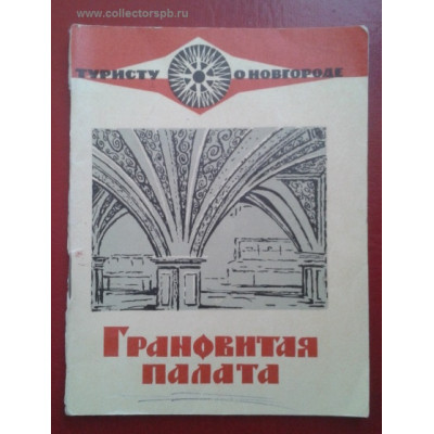 """Книга - путеводитель В. В. Гормин """"Грановитая палата""""."""