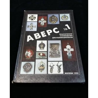 """Книга """"Аверс № 1"""". Москва 1995 год. Автор: В. Д. Кривцов."""