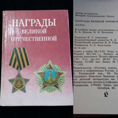 """Книга В. А. Дуров  """"Награды Великой Отечественной"""". 1993 г."""