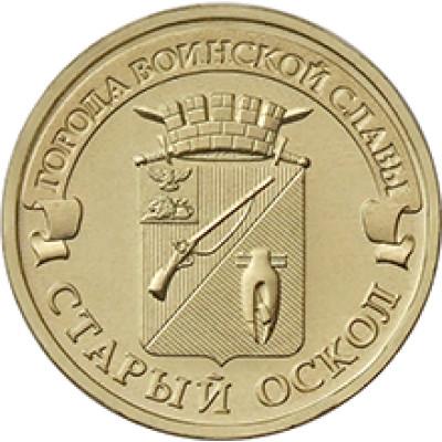 "Монета 10 рублей 2014 г. ГВС ""Старый Оскол"""
