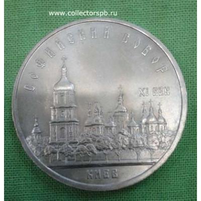 Юбилейные рубли СССР. 5 рублей 1988 г. Софийский  собор.