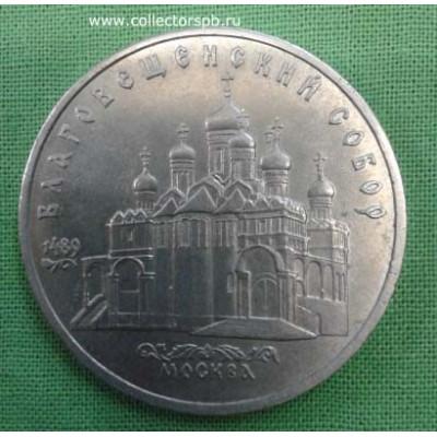 Юбилейные рубли СССР. 5 рублей 1989 г. Благовещенский собор.
