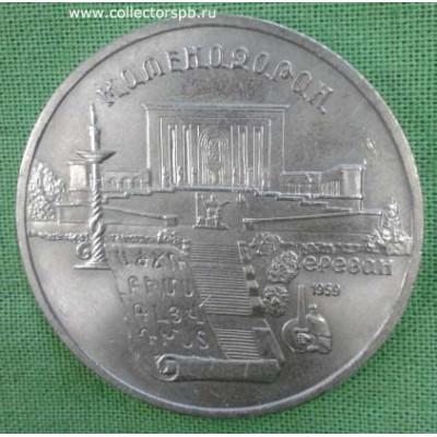 Юбилейные рубли СССР. 5 рублей 1990 г. Матенадаран в Ереване.