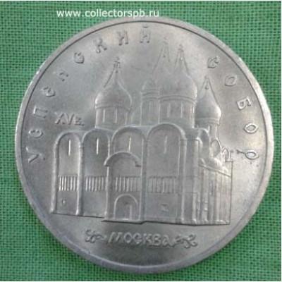 Юбилейные рубли СССР. 5 рублей 1990 г. Успенский собор.