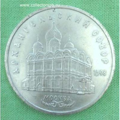 Юбилейные рубли СССР. 5 рублей 1991 г. Архангельский  собор.