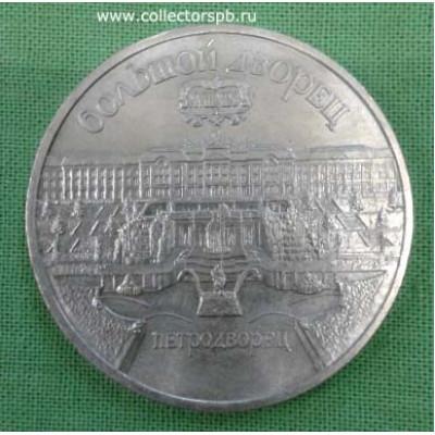 Юбилейные рубли СССР. 5 рублей 1990 г. Большой дворец.