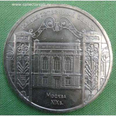 Юбилейные рубли СССР. 5 рублей 1991 г. Государственный Банк.
