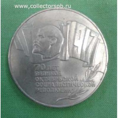 Юбилейные рубли СССР. 5 рублей 1987 г. 70 лет Великой Октябрьской Революции.