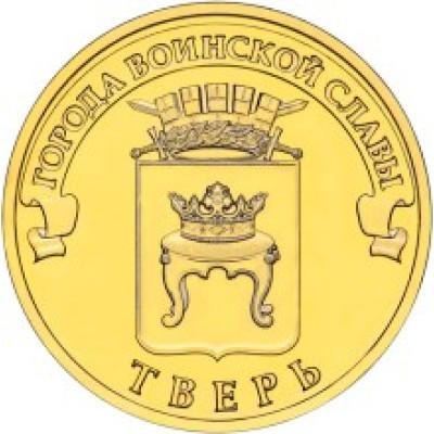 """Монета 10 рублей 2014 г. ГВС """"Тверь""""."""