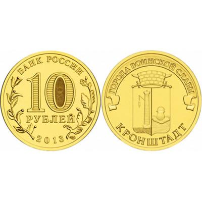 "Монета 10 рублей 2013 г.  ГВС ""Кронштадт""."