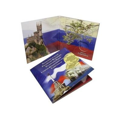 Буклет под 2 монеты 2014 г. (Присоединение Крыма к России)