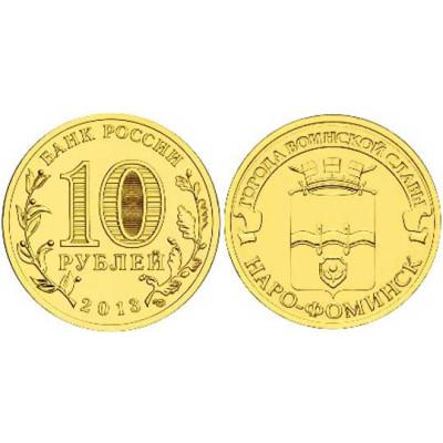 "Монета 10 рублей 2013 г. ГВС ""Наро-Фоминск""."