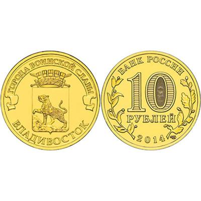 """Монета 10 рублей 2014 г. ГВС """"Владивосток""""."""