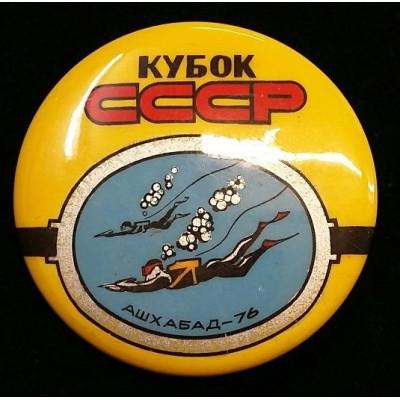 Значок Кубок СССР по подводному ориентированию. Ашхабат 1976 год. (4).