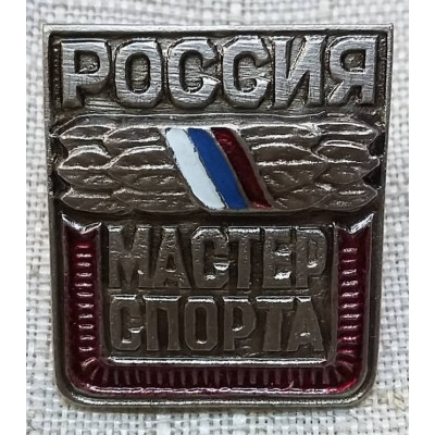 """Знак """"Мастер спорта России""""."""