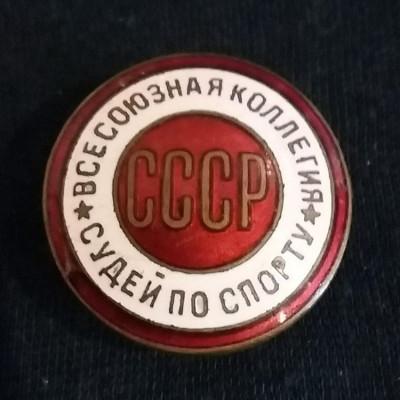 Знак. Всесоюзная коллегия судей. СССР. Винт, эмаль. Номер: 1554.