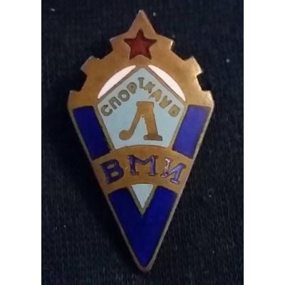 "Знак СССР. Ленинградский ""Спорт клуб ВМИ""."