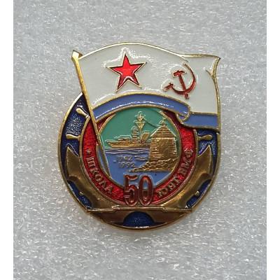 """Знак """" 50 лет. Школа юнг на Соловках. 1992 год."""" ЛМД."""