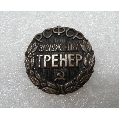 """Знак """"Заслуженный тренер РСФСР""""."""